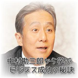 中村勘三郎の名言「型破りと形無し」からわかる、ビジネス成功の秘訣とは?