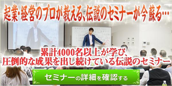 ネットビジネス初心者おすすめ!「次世代起業家育成セミナー」10万円超が無料!
