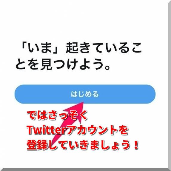 Twitterのアカウント登録の仕方をお教えします!