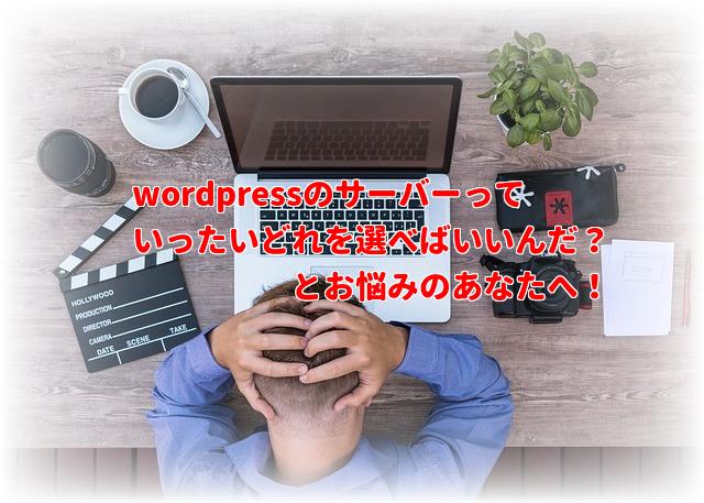 僕がwordpressのサーバーにロリポップを選んだ理由をまとめてみた!