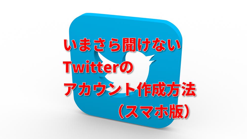 スマホのみで簡単!Twitterのアカウント作成方法を教えます♪